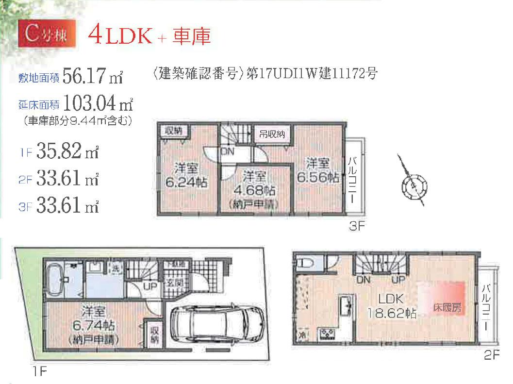 【媒介】新築分譲住宅  市川市河原(販売1棟)