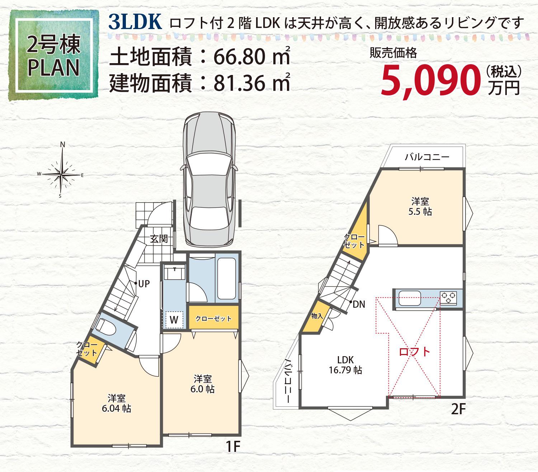 【媒介】新築分譲住宅   中野区沼袋