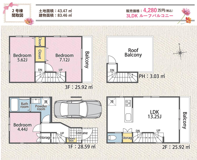 【売主】新築分譲住宅   荒川区西尾久3丁目