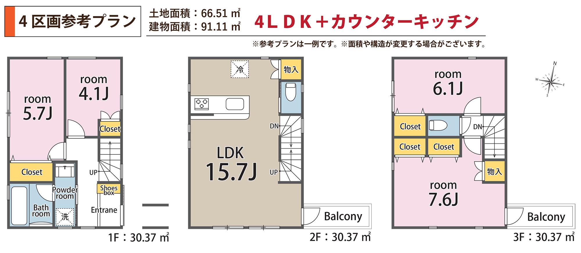 【売主】建築条件付売地   田端4区画