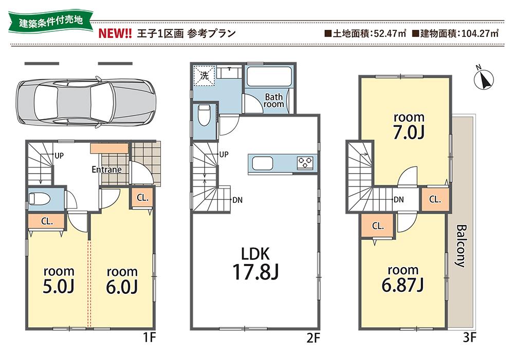 NEW!!【売主】  建築条件付売地 王子1区画